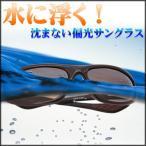 水に浮く/マリンスポーツ用/偏光サングラス/サングラス メンズ 人気UV 100% カット