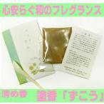 【日本の御力】清め香 塗香(ずこう)/高価な漢方生薬と香木パウダー