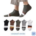 靴下 メンズ ソックス くるぶし ショート スニーカー 5足セット 送料無料 ポイント消化 A2