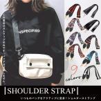 ショルダーストラップ バッグ用 ショルダーベルト 単品 バッグ ストラップ  バッグ 付け替え 太め レディース メンズ 単品 ベルト肩掛け 鞄 ナイロン