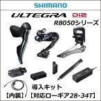 ULTEGRA  アルテグラ R8050シリーズ Di2導入キット【内装】【対応ローギア28-34T】