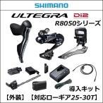 ULTEGRA  アルテグラ R8050シリーズ Di2導入キット【外装】【対応ローギア25-30T】