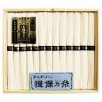 揖保乃糸 素麺ギフト BK-25S 送料無料 送料込 (内祝い お返し ギフトセット 香典返し お供え 等 )