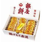 (送料無料 送料込 一部地域を除く)ギフト 内祝い  銀座花のれん 銀座餅 25枚 2000