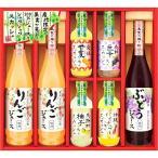 内祝い 出産 結婚 お返し 美食ファクトリー 産地限定100%ジュース&果汁入りスカッシュ N...