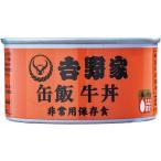 吉野家 缶飯 牛丼12食 638112 ●のし・包装不可