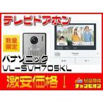 新品 テレビドアホン パナソニック インターホン VL-SVH705KL 外でもドアホン 送料無料 新品 セール sale アウトレット 激安 管01-a058