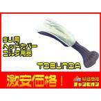 トブンダ(TOBUNDA) ユーティリティー ヘッドカバー 9U用 ゴルフ用品 条件付き送料無料 中古 人気 目玉 管01-g049 ゴルフ