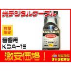 Yahoo!総合商社チャンピオンMATARIC 音響用 光デジタルケーブル KDA-15 1.5m 光角型プラグ AV機器 送料無料 新品 訳あり セール sale アウトレット 激安 管02-n001