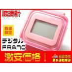 腕時計 FRANC レディース デジタル ケース付き ユニセックス 条件付き送料無料 新品訳あり セール sale アウトレット 激安 管03-t070 限定 人気 時計