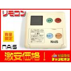NAiS 給湯器リモコン RL8MC60V2 条件付き送料無料 中古 訳あり セール sale アウトレット 激安 管04-a261 限定 人気 給湯 住宅設備