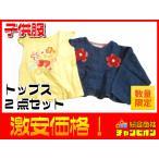 シャツ ジャケット 子供服 2点セット レディース 95サイズ 条件付き送料無料 展示品 訳あり セール 激安 管05-015 売切 目玉 べビー服 過去案件