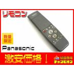 Yahoo!総合商社チャンピオンパナソニック(Panasonic) テレビリモコン VEQ1889 条件付き送料無料 中古 訳あり セール sale アウトレット 激安 管06-a126 送無 家電 新着