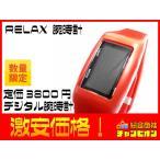 Yahoo! Yahoo!ショッピング(ヤフー ショッピング)訳アリ品/RELAX(リラックス) ユニセックス腕時計 デジタル 条件付き送料無料 アウトレット 人気 限定 管07-t287 時計