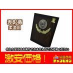 表彰 楯 柔道 インテリア 雑貨 条件付き送料無料 アウトレット 売切 目玉 管11-163 過去案件