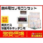 パナソニック東京ガスエネファーム燃料電池リモコンFC-SRA1AT