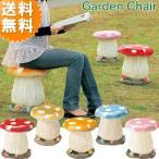 完売致しました。送料無料 大きい 可愛い きのこ の ガーデンチェア ( 2450 )