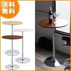 送料無料  高さ90cm  カウンターテーブル バーテーブル ハイテーブル カフェテーブル KNT-J1061 カウンター KNTJ1061