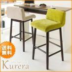 送料無料 ファブリック ハイスツール Kurera ( カウンターチェアー バーチェアー CH-380 ハイチェア 椅子 いす イス ) 新生活