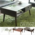 送料無料 見せる収納 テーブル ORLEANS ( カフェテーブル リビングテーブル センターテーブル 木製 ローテーブル コーヒーテーブル )