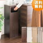 ゴミ箱 ごみ箱 45リットル 幅25 おしゃれ ブラウン ホワイト 木製 プッシュ式 ダストボックス 45l サイドテーブル EEmpro エンプロー 縦長 DB-800