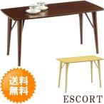 送料無料 幅90 北欧調 細身 木製 センターテーブル ( ESCORT エスコート 6212-7212 )