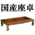 日本製の本格的な高級座卓です。