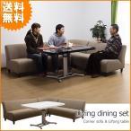 送料無料 コーナーソファ と昇降式ダイニングテーブルの4点セット ( ダイニングセット 食卓 )