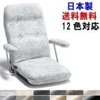 日本製 レバー式14段リクライニング 座椅子(坐椅子 座いす)