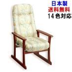 12色対応 日本製 高級 高座椅子 14段階リクライニング ( シルバーチェア 座椅子 座イス 座いす 敬老の日 5335 ) 新生活