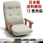 12色から選べる 日本製 高級 回転 座椅子 5段階リクライニング ( 座イス 座いす 敬老の日 5501 ) 新生活