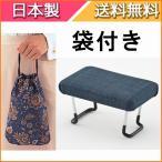 送料無料 日本製 袋付き 正座椅子 ( コンパクト 折りたたみ式 らくらく正座椅子 正座座椅子 正座イス 正座座いす )