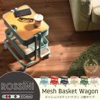 バスケットワゴン ROSSINI 2段 おしゃれ サイドテーブル キッチンワゴン キャスター付き 北欧 シンプル 送料無料