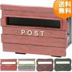 送料無料 4種類から選べる カスタマイズポスト プレートセット ( 壁掛け式 鍵付き 郵便ポスト 郵便受け メールボックス おしゃれ 素敵 SCZ-1611 SCZ-1612 )