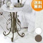 送料無料 アンティーク 調 サイドテーブル ( コーヒーテーブル カフェテーブル セレスティア Celestia ST-400 )