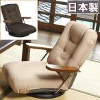 日本製 送料無料 回転 肘付き ポケットコイル 低反発 座椅子 YS-P1375 -AGE 座いす 座イス