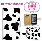 京セラ miraie Qua phone TORQUE 手帳型 スマホケース 全機種対応 ブランド 本革調 おしゃれ かわいい アニマル
