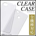 京セラ miraie Qua phone TORQUE スマホケース クリアケース ハードケース 全機種対応 耐衝撃 透明
