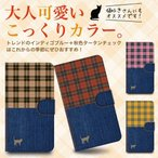 エクスペリア xperia 手帳型 スマホケース 全機種対応 ブランド 本革調 おしゃれ かわいい デニム風プリント タータンチェック 猫