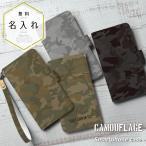 エクスペリア xperia 手帳型 スマホケース 全機種対応 ブランド 本革調 おしゃれ かわいい 迷彩柄 カモフラージュ ユニセックス