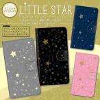 スマホケース 手帳型 全機種対応 LG Electronics Optimus 手帳型スマホケース スマホケース手帳型 イニシャル入り 星柄