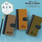 エクスペリア xperia 手帳型 スマホケース 全機種対応 ブランド 本革調 おしゃれ かわいい スエード & デニム風プリント アニマル シルエット