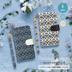 エクスペリア xperia 手帳型 スマホケース 全機種対応 ブランド 本革調 おしゃれ かわいい ダマスク柄 ダマスク織