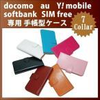 ゼンフォン ZenFone 手帳型 スマホケース 全機種対応 ブランド 本革調 おしゃれ かわいい 無地
