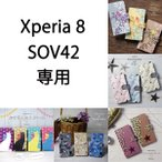 Xperia8 SOV42 手帳型ケース