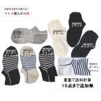 Yahoo!AGG Homes 1【マトメ購入がお得】MSA 靴下 コットン メンズ ビジネス 吸汗 通気性 抜群 選べる くるぶし ショート ソックス