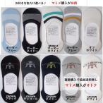Yahoo!AGG Homes 1【マトメ購入がお得】MSB メンズ 浅履き 靴下 コットン 抗菌防臭 選べる くるぶし ショート ソックス フットカバー