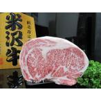 最高級熟成米沢牛 A5等級メス リブロース ブロック 約1kg (重さは数量で調整 例:2 = 約2kg)