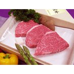 最高級熟成米沢牛 A5等級メス シャトーブリアン ステーキ用 240g(120g×2枚) 黒箱入