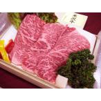 最高級熟成米沢牛 A5等級メス サーロイン すき焼き用 300g 黒箱入